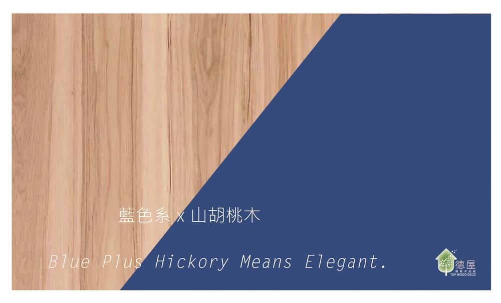 經典藍色系 x  山胡桃木皮版