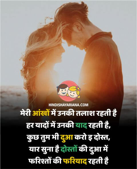 love shayari in hindi for girlfriend with image hd good morning