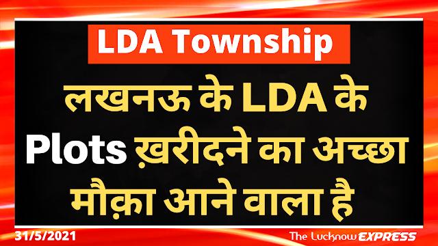 Lucknow Property News : Big Update