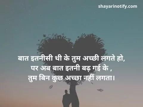 Love-shayari-Images