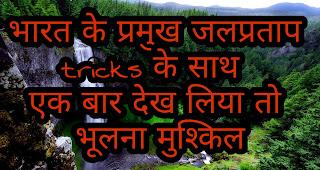 भारत के प्रमुख जल प्रपात| best waterfall in india with tricks