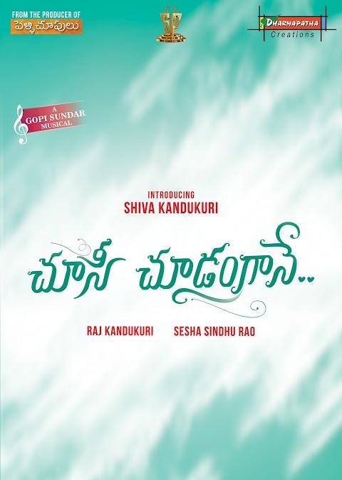 Raj Kandukuri son's debut film 'Choosi Choodangaane' Logo Poster