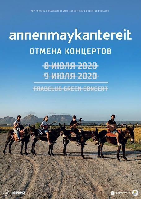 AnnenMayKantereit в Главлубе - концерты отменены