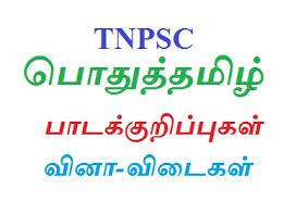 SI Exam TNPSC  6th to 10th தமிழ் செய்யுள் பகுதி  Free download By Bharathidasan Tnpsc Centre