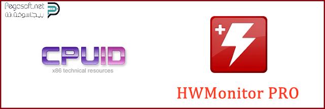 برنامج HWMONITOR