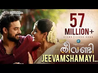 Jeevamshamayi-lyrics