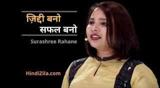 Inspiration Story in Hindi
