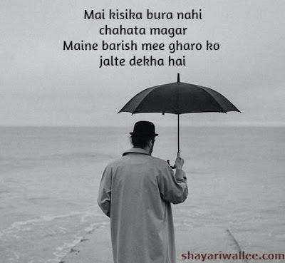 best rain shayari in hindi