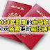 2021年到期的大马护照,可获免费延长两年!