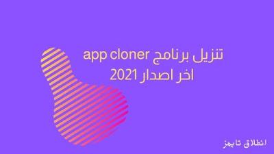 تنزيل برنامج app cloner اخر اصدار2021