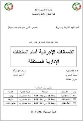 مذكرة ماستر: الضمانات الإجرائية أمام السلطات الإدارية المستقلة PDF