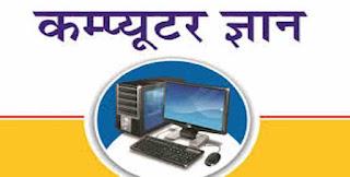 Computer Notes PDF Hindi