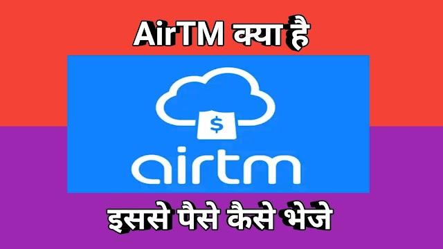 AirTM क्या है, यह कैसे काम करता है और AirTM से दूसरे देश में पैसे कैसे भेजे?