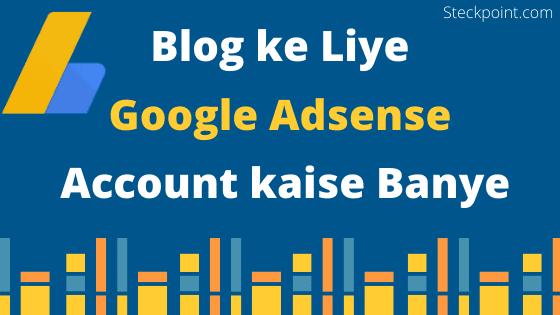 Blog ke liye Google Adsense account kaise banaye