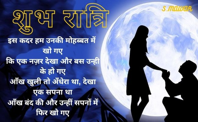 goodnight google |  Hindi Good Night Shayari | take care good night