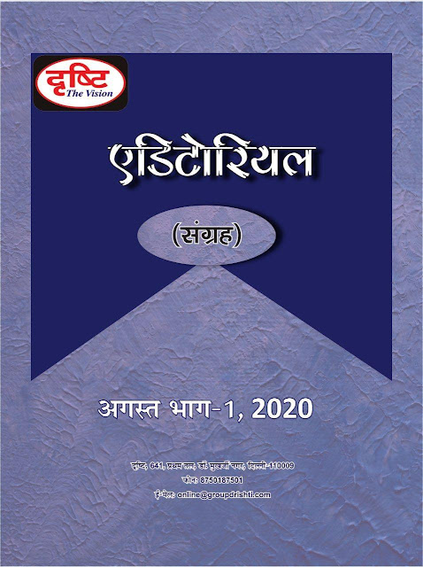 The Vision Editorial  Collection Part-1 (August 2020) : For All Competitive Exam Hindi PDF Book