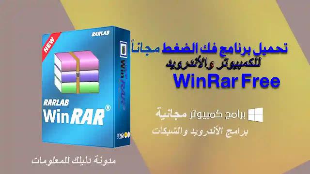 تحميل winzip فتح ملفات rar للاندرويد | تحميل برنامج winzip للكمبيوتر