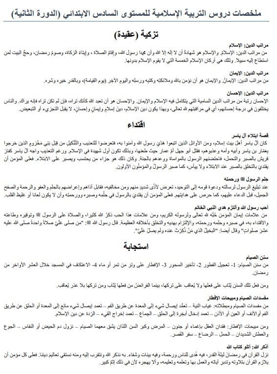 ملخصات دروس التربية الإسلامية للمستوى السادس الابتدائي الدورة الثانية