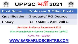 UPPSC Assistant Professor Recruitment 2021 Apply Online