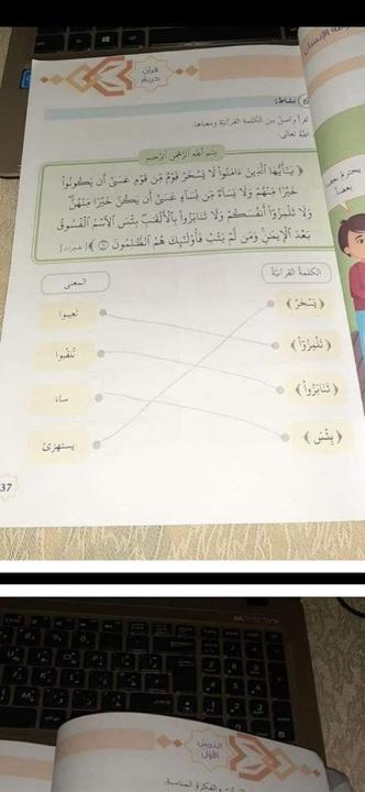 حل الوحدة الثانية والثالثة,تربية اسلامية,الصف الخامس,الفصل الاول 2019-2020