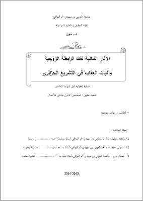 مذكرة ماستر: الآثار المالية لفك الرابطة الزوجية وآليات العقاب في التشريع الجزائري PDF