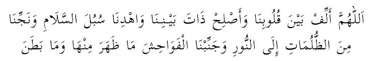 """""""Allah'ım! Kalplerimizi Birleştir"""" Duası"""
