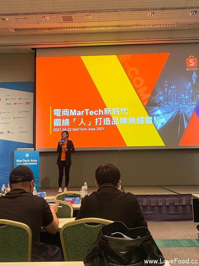 MarTech Asia 2021 行銷科技高峰會@台北國際會議中心-蝦皮廖君鳳 91APP李昆謀