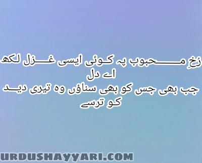 Urdu love Poetry, urdu love shayari, love shayari, Best love poetry in Urdu, love status messages, Urdu Love status,