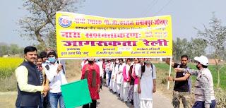 राष्ट्रीय सेवा योजना की स्वयंसेविकाओं ने निकाली मतदाता जागरूकता रैली   #NayaSaberaNetwork