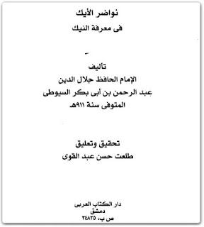 تحميل كتاب بواضر الايك، نواضر الأيك، نواضر الأيك pdf ، كتاب فن النيك، كتاب نواضر الايك في معرفه النيك
