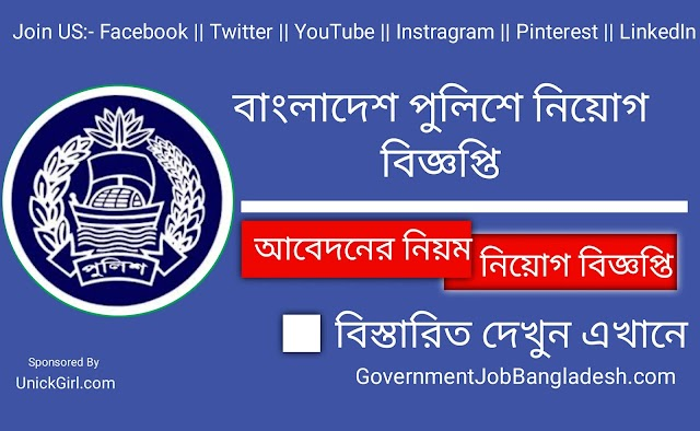 Govt Job Circular in Police Job Circular 2019