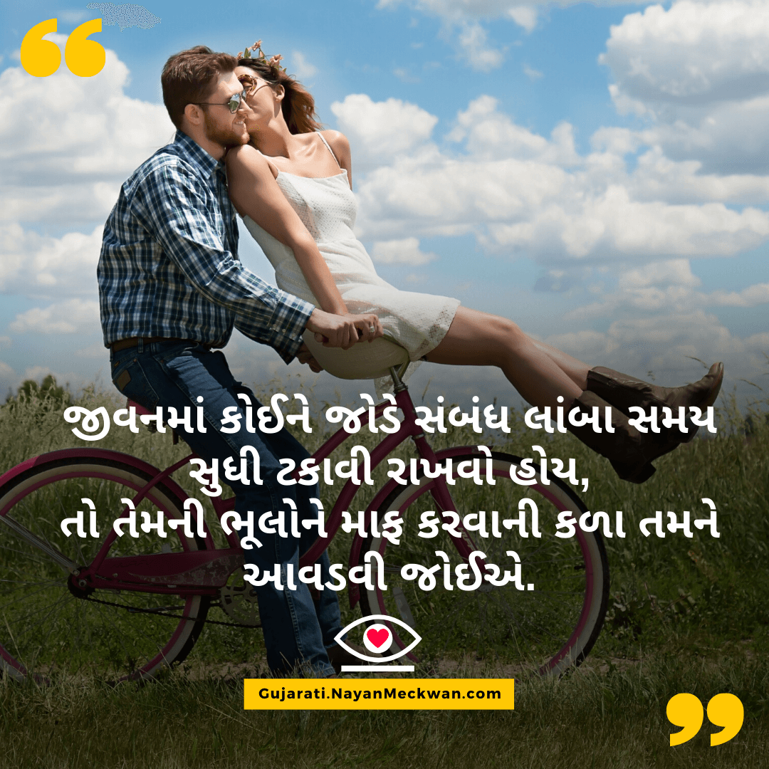 Relationship Love quotes images in gujarati