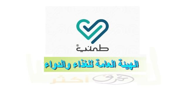 تنزيل تطبيق طمني السعودية الهيئة العامة للغذاء والدواء