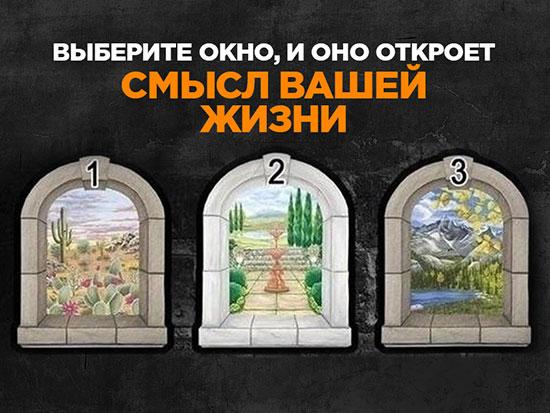 Выберите окно, и оно откроет смысл вашей жизни!