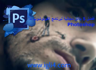 أفضل 5 بدائل مجانية لبرنامج الفوتوشوب – Photoshop