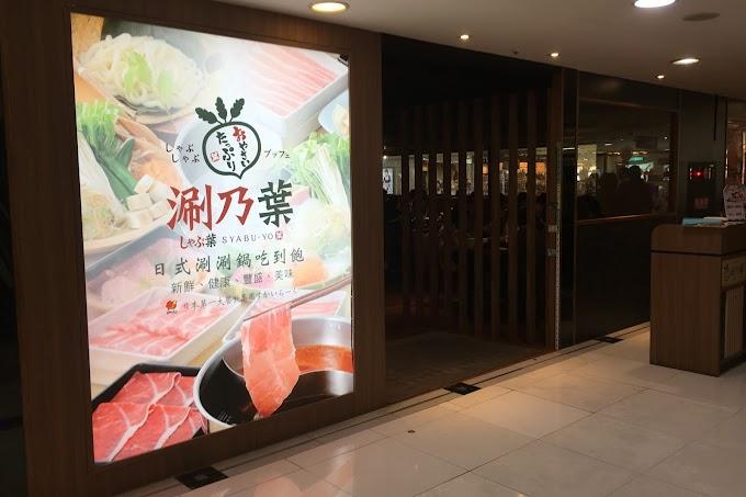 [餐廳]台南東區 涮乃葉日式涮涮鍋-平價也普通的日式涮涮鍋。