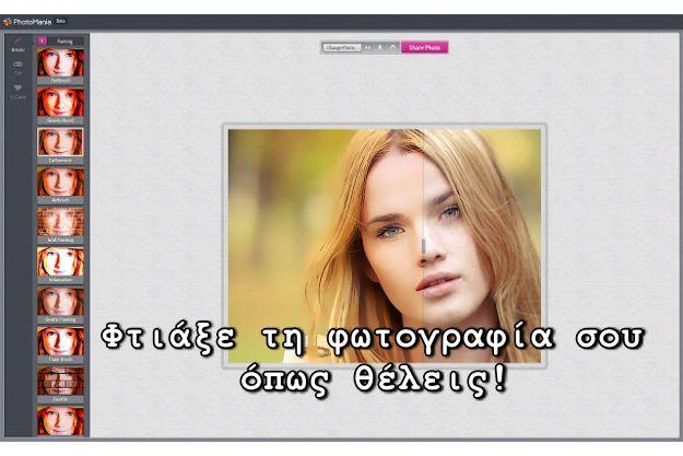 Photomania - Εκπληκτικό πρόγραμμα για να προσθέτεις φίλτρα σε φωτογραφίες