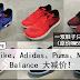 Nike、Adidas、Puma 等等著名运动品牌大减价! 最低只需RM10!