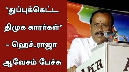 H.Raja slams at DMK cadres! | #HRaja #DMK | H.Raja Full Speech