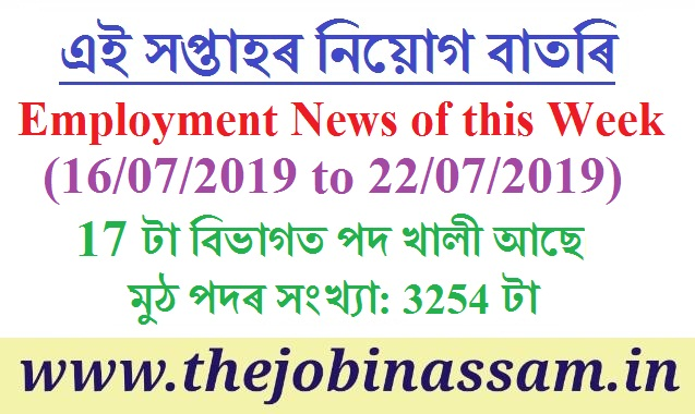 Employment News of this Week (16/07/2019 to 22/07/2019)