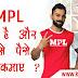 MPL क्या है और इससे पैसे कैसे कमाए ?