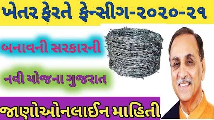 Dinakar yojana for farmer 2020