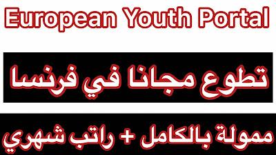 منظمة الشباب الاوروبيين | تطوع في فرنسا