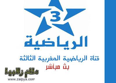 عالم زلابيا بث مباشر ترددات القنوات مشاهدة قناة الرياضية المغربية 3 بث مباشر بدون تقطيع على الإنترنت Arriadia Tnt En Direct