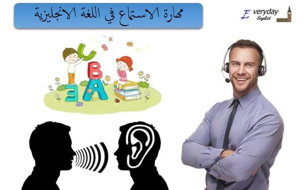 مهارة الاستماع في اللغة الانجليزية pdf