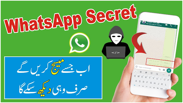 How to Send Secret Message on WhatsApp (2020)   Whatsapp Trick