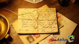 tafsir al ahlam maktoub معنى الرسالة أو المكتوب فى الحلم