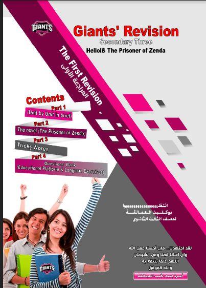 تحميل المراجعة النهائية كتاب العمالقة فى اللغة الانجليزية للصف الثالث الثانوى 2021
