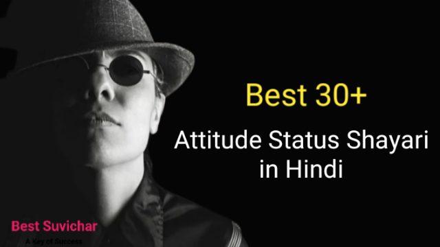 Attitude Status Shayari Hindi 2021 - एट्टीट्यूड स्टेटस शायरी इन हिंदी