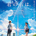 Cine Barato: Tu Nombre/Your Name (Kimi no Na Wa)